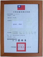 (KING PRO) Brand Certification